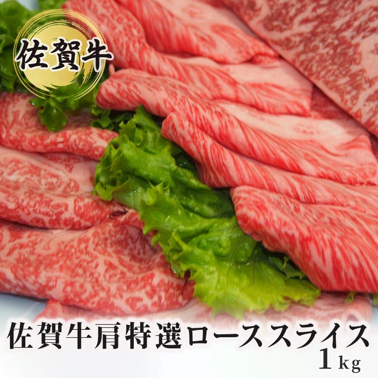 【ふるさと納税】佐賀牛特選ローススライス1kg (H065111)