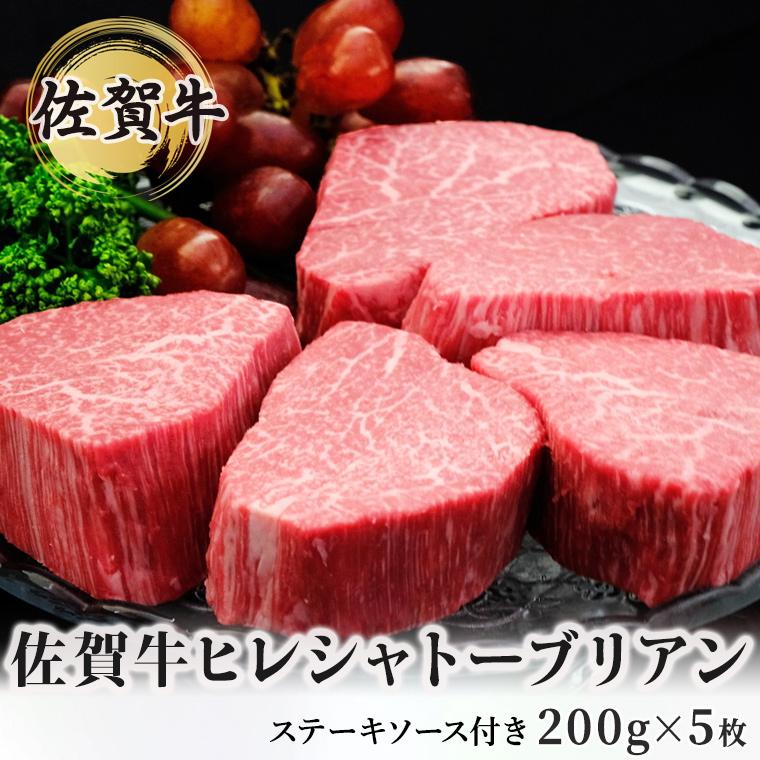 【ふるさと納税】佐賀牛ヒレシャトーブリアン200g×5枚 (H065119)