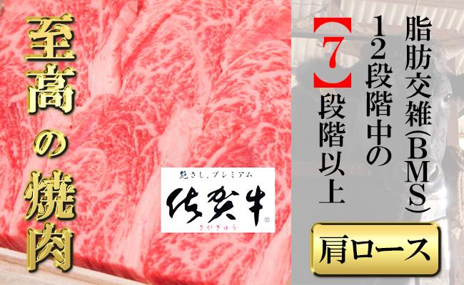 【ふるさと納税】佐賀牛肩ロース厚切り400g 【フルーム】[FAZ028]