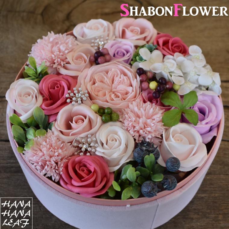 【ふるさと納税】ほのかに香るシャボンフラワー(ピンク)(11B03-P)