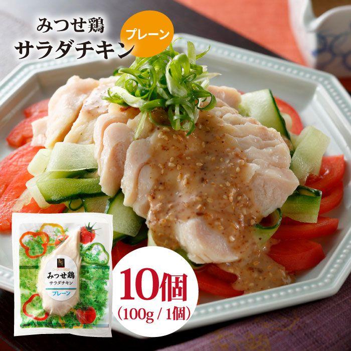 みつせ鶏の旨みを生かした塩ベースのシンプルな味付け ふるさと納税 赤鶏 みつせ鶏 サラダチキン プレーン ヨコオフーズ 限定特価 10個 1個 FAE015 100g 公式通販