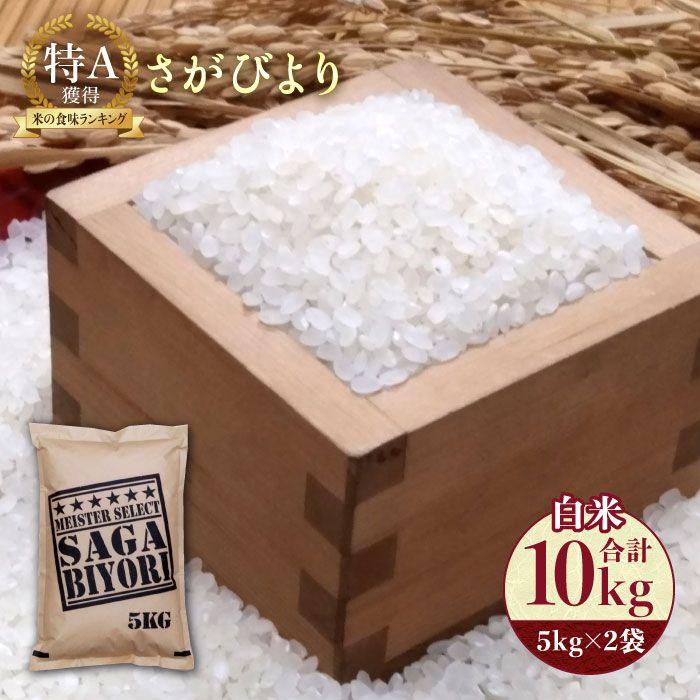 お米マイスター厳選だから 本当においしいお米を味わえる ふるさと納税 11年連続特A獲得 5kg×2袋 クリアランスsale 期間限定 FAU027 お米マイスター厳選 さがびより白米10kg 倉庫