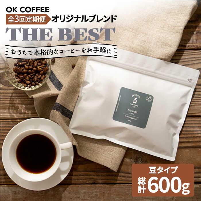 【写真で簡単お店味】焼きたてコーヒーで香るおうちコーヒーを♪ 【ふるさと納税】【3回定期便】OK COFFEE 自家焙煎オリジナル「OK ブレンド」豆200g [FBL016]