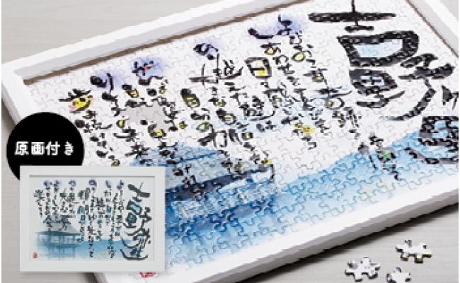 【ふるさと納税】吉野ヶ里特製オーダーメイド筆文字ポエムパズルセットお仕立券【オフィス・タカハシ】[FAG001]
