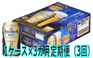 【ふるさと納税】E5-005 【3カ月定期便】サントリーザ・プレミアムモルツ350ml(1ケース×3回)