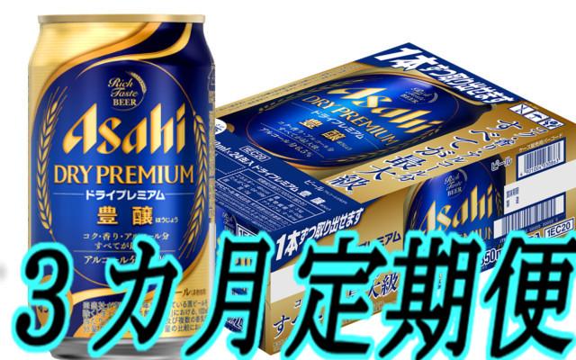 【ふるさと納税】E5-008 【3カ月定期便】アサヒドライプレミアム豊醸350ml(1ケース×3回)