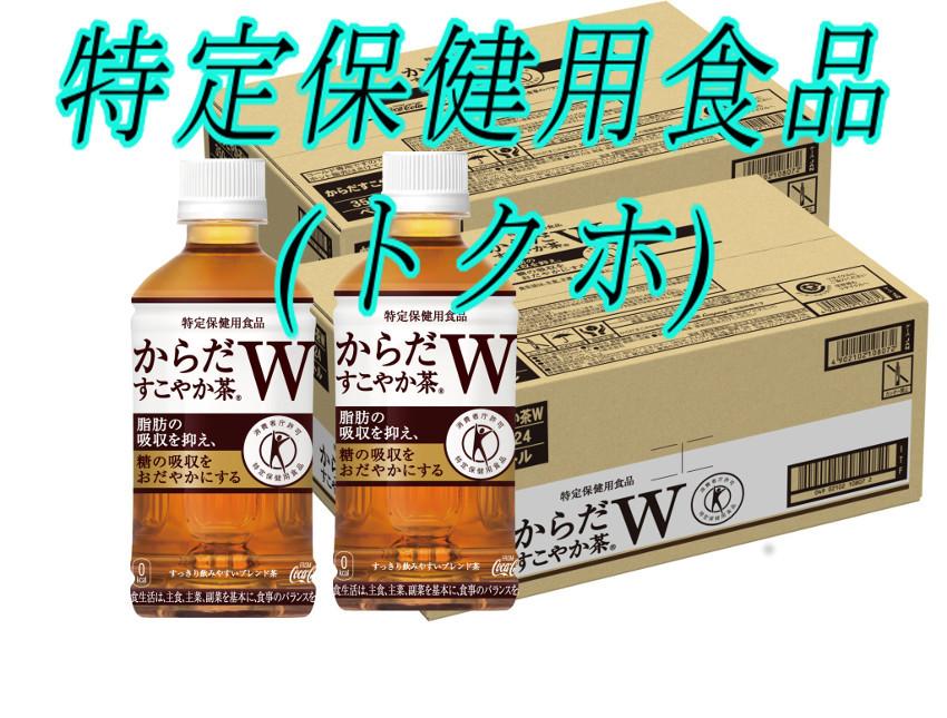 【ふるさと納税】A7-005【特定保健用食品】からだすこやか茶W 350mlPET24本【2ケース】