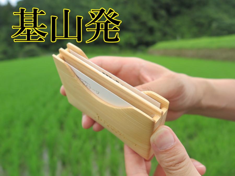 【ふるさと納税】A4-002 【ヒノキ材】天然木名刺入れ・Wサイズ(ネーム入り)