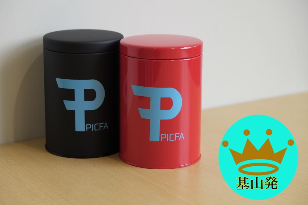 【ふるさと納税】A2-034R 魅力的なコーヒー豆保存缶(赤、黒セット)【医療×福祉×アート発信】