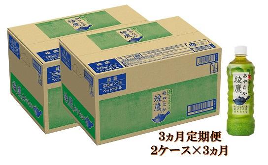 【ふるさと納税】C-064 【3カ月定期便】綾鷹525mlPET(2ケース×3回)
