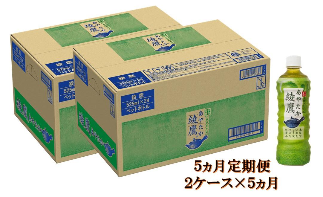 【ふるさと納税】E-030 【5カ月定期便】綾鷹525mlPET(2ケース×5回)