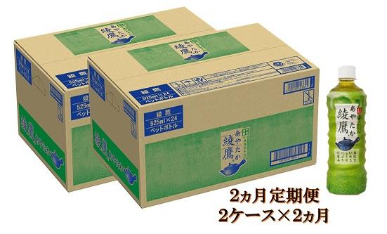 【ふるさと納税】B-065 【2カ月定期便】綾鷹 525mlPET(2ケース×2回)