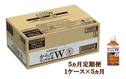 【ふるさと納税】D1-001 【5カ月定期便】トクホ からだすこやか茶W 350mlPET(1ケース×5カ月)