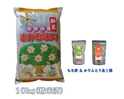 【ふるさと納税】B-071 さがびより10kg&「もち麦ともち麦かりんとう(各1袋)」