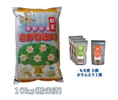 【ふるさと納税】B5-017 さがびより10kg&「もち麦(3袋)もち麦かりんとう(1袋)」