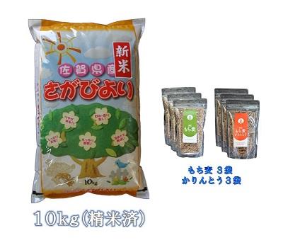 【ふるさと納税】B8-001 さがびより10kg&「もち麦(3袋)もち麦かりんとう(3袋)」