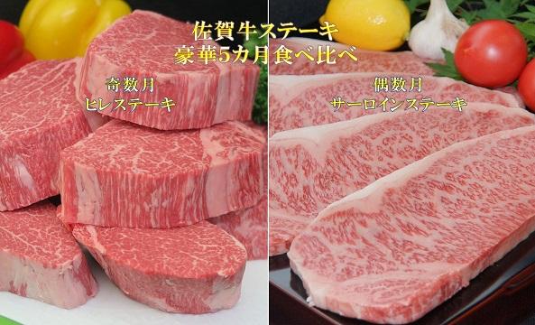 【ふるさと納税】N-008 佐賀牛ステーキ豪華5カ月食べ比べ
