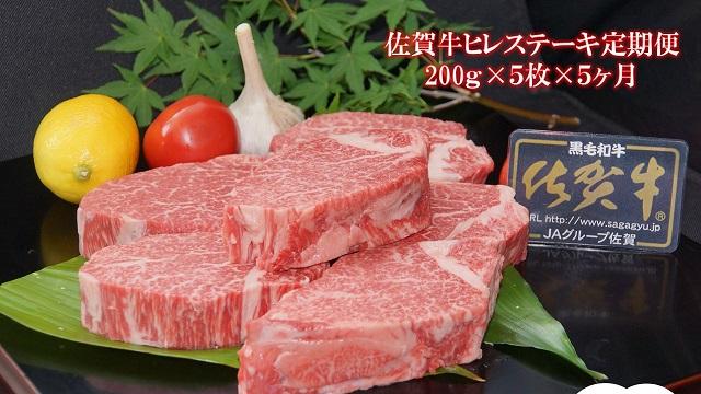 贅沢な5ヵ月 ふるさと納税 オリジナル N-007 輸入 5か月定期便 5枚 佐賀牛ヒレステーキ