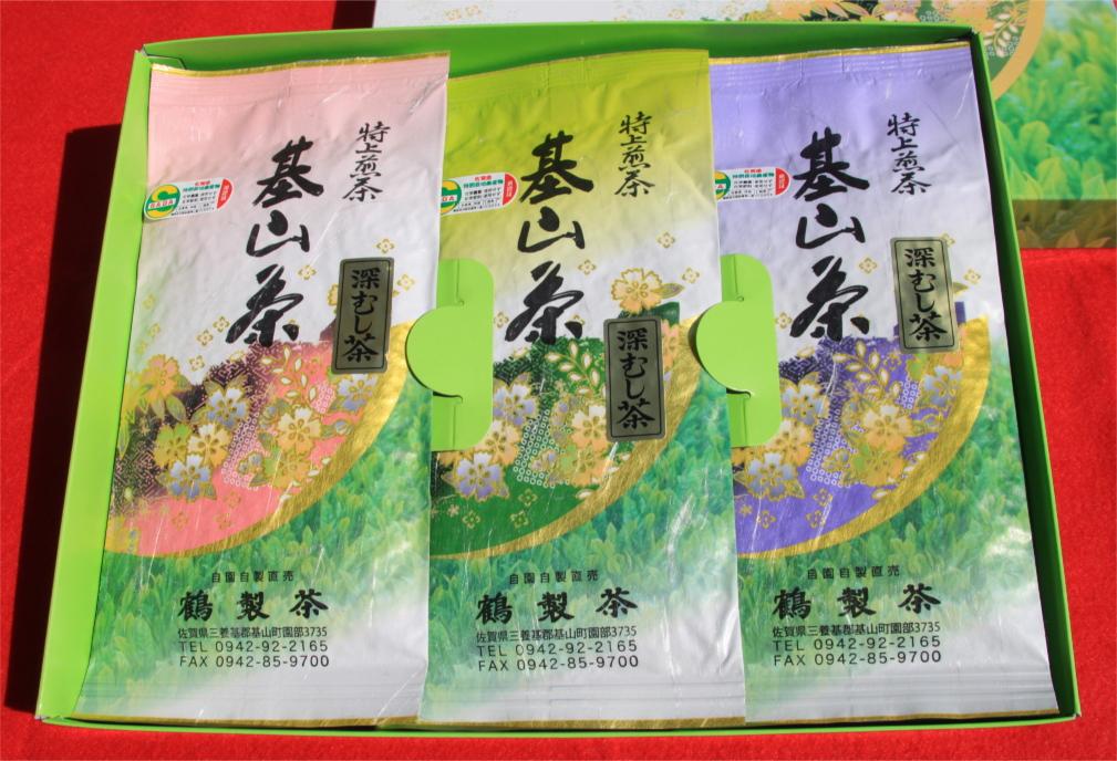 【ふるさと納税】A2-027R 【無農薬栽培】基山茶特上煎茶3袋セット