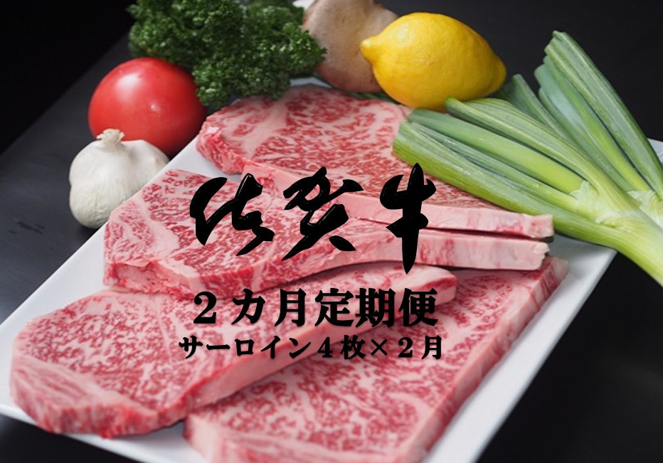 【ふるさと納税】J-047R 佐賀牛サーロインステーキ 2カ月定期便(計8枚)
