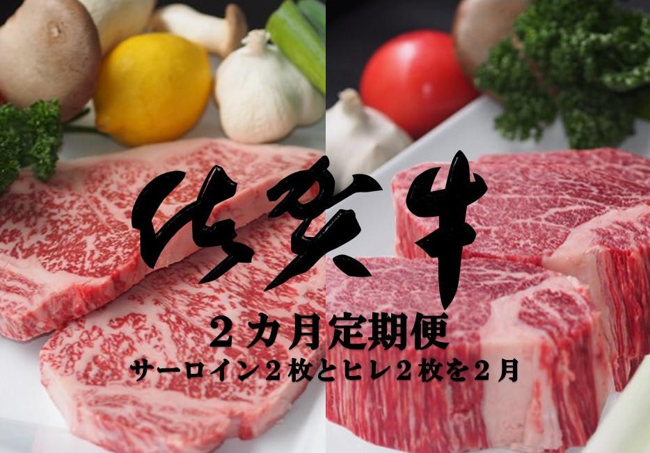 【ふるさと納税】JB-005R 佐賀牛ヒレ・サーロインステーキ2カ月定期便(計8枚)