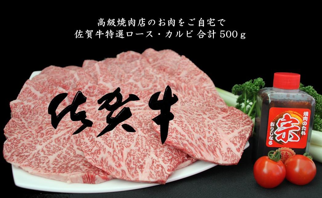 【ふるさと納税】C-071 佐賀牛特選ロース・カルビ 合計500g