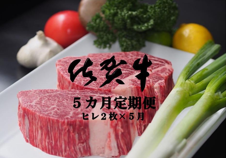 【ふるさと納税】K-012R 佐賀牛ヒレステーキ 5カ月定期便(計10枚)