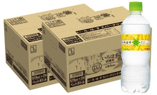 【ふるさと納税】A3-021R い・ろ・は・す スパークリングれもん 515mlPET(2ケース)計48本