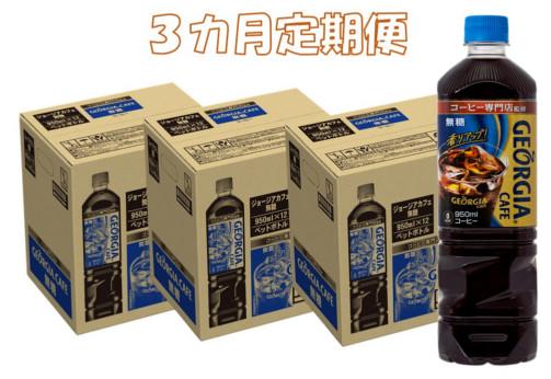 【ふるさと納税】A75-003R 3カ月定期便 ジョージアボトルコーヒー無糖 950mlPET×12本