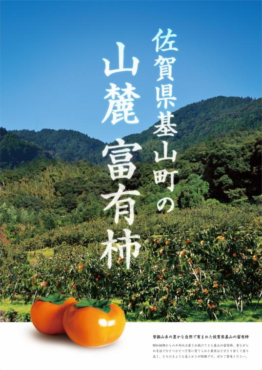 【ふるさと納税】A2-047R 富有柿【L玉5kg】基山町一押しの柿