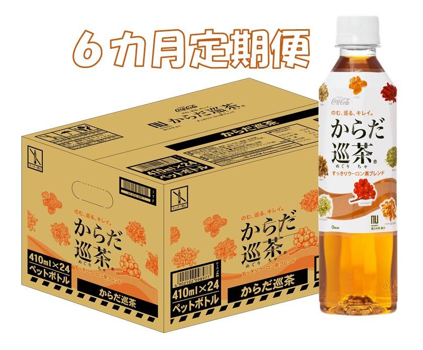 【ふるさと納税】C85-004R 6カ月定期便 からだ巡茶 410mlPET(計6ケース)