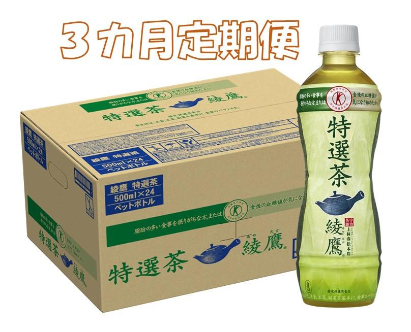 【ふるさと納税】C1-003R 3カ月定期便 綾鷹 特選茶 PET 500mlPET(計3ケース)【特定保健用食品】