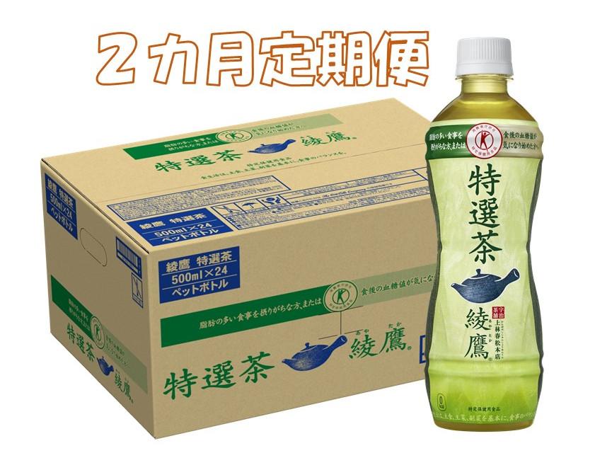 【ふるさと納税】B05-002R 2カ月定期便 綾鷹 特選茶 PET 500mlPET(計2ケース)【特定保健用食品】