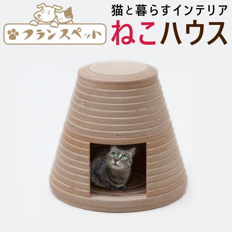 【ふるさと納税】【フランスペット】ネコハウス(木製猫家具)