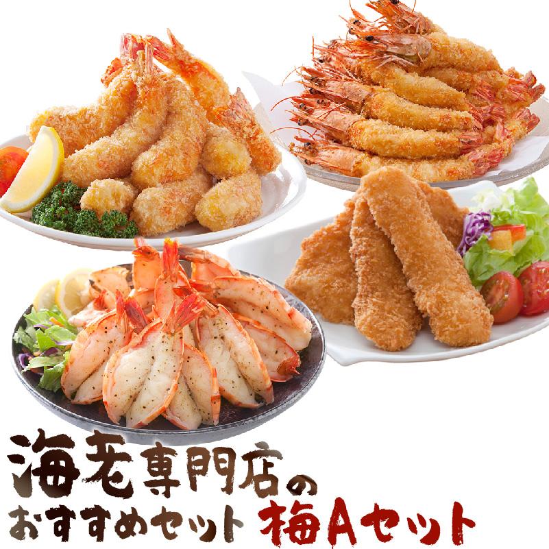 【ふるさと納税】海老専門店のおすすめセット 梅Aセット (定期便12回)