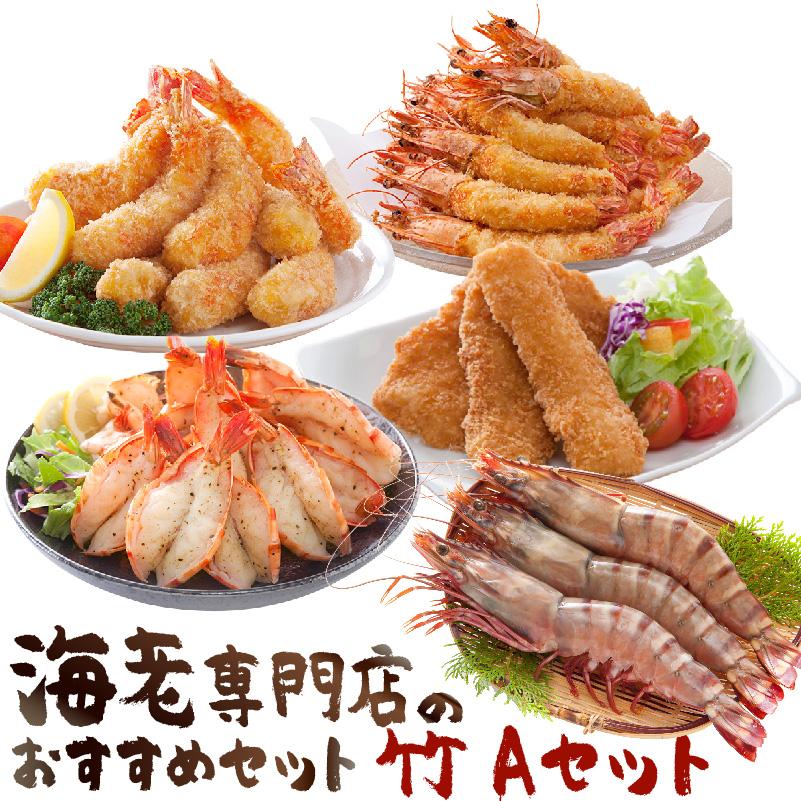 【ふるさと納税】海老専門店のおすすめセット 竹Aセット