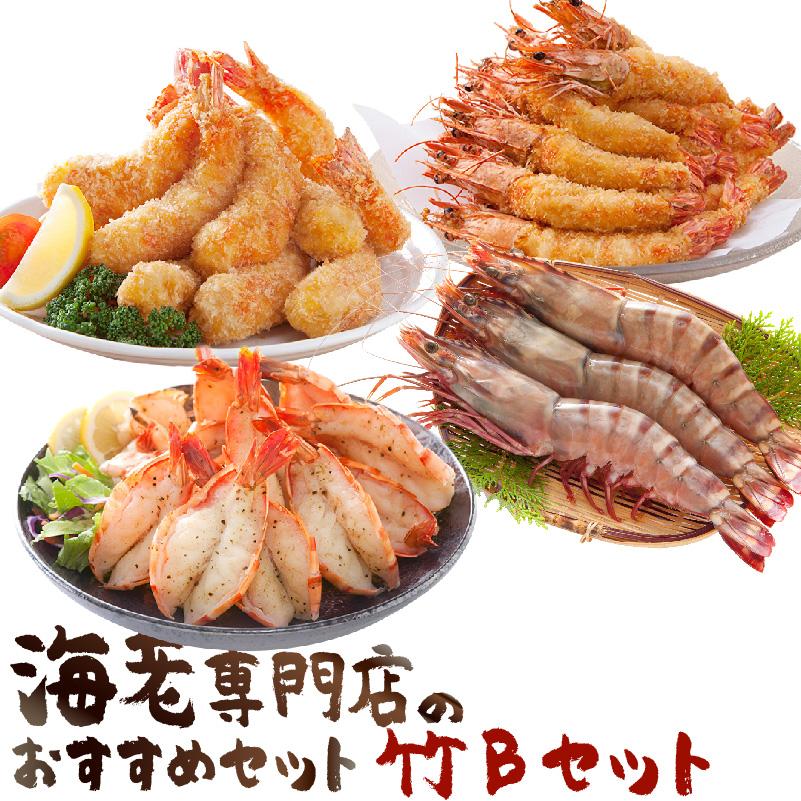【ふるさと納税】海老専門店のおすすめセット 竹Bセット
