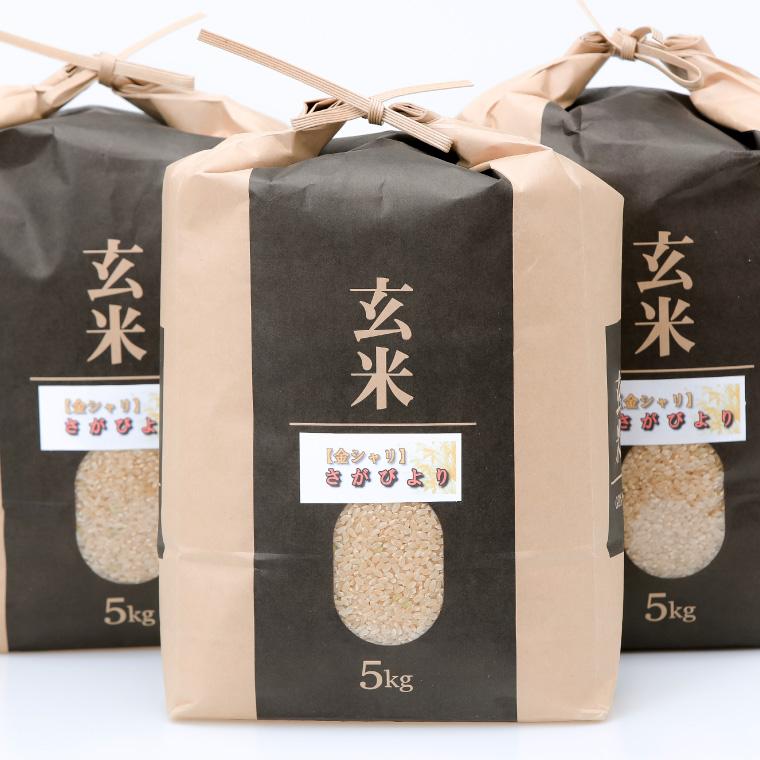 【ふるさと納税】令和元年産「さがびより(玄米)」 15kg