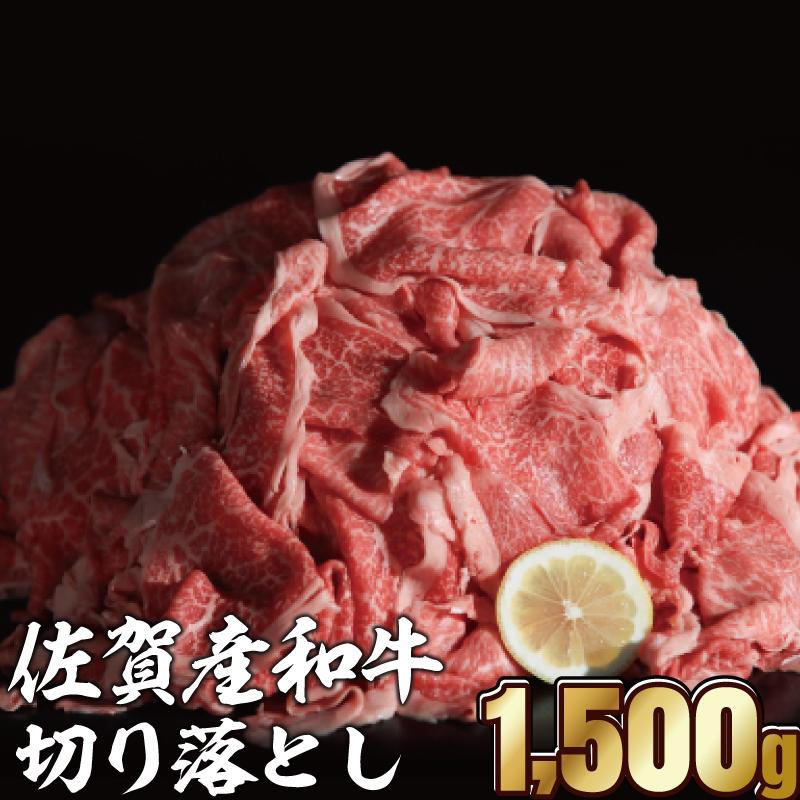 1500g(750g×2)【定期便12回】 【ふるさと納税】佐賀産和牛切り落とし