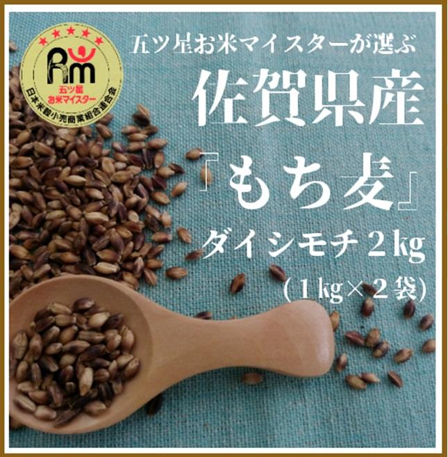食物繊維が豊富 美容や健康維持に効果が期待されています ふるさと納税 佐賀県産 市販 倉 もち麦 1kg×2袋 2kg ダイシモチ CI015