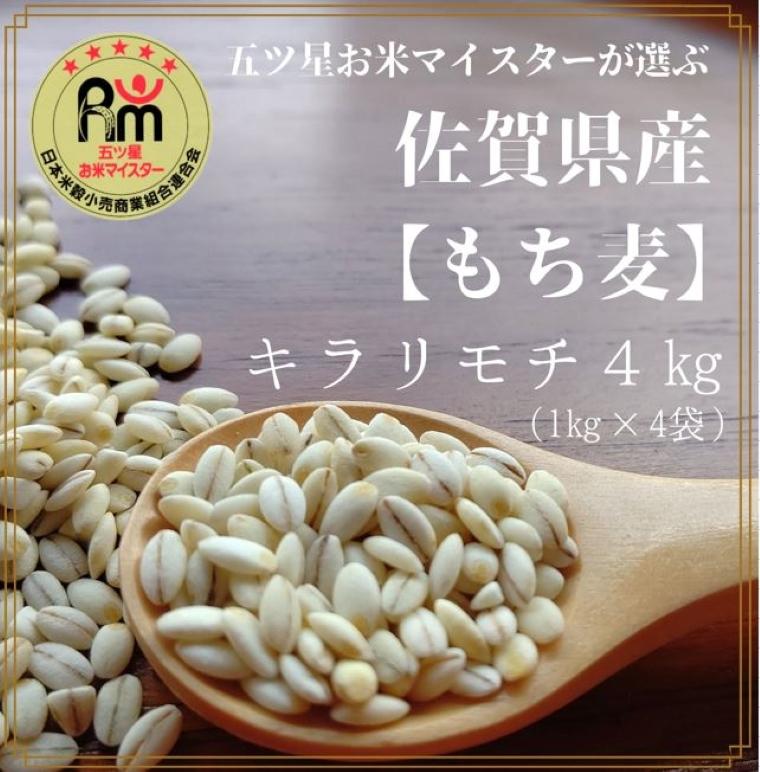供え ふるさと納税 佐賀県産 もち麦 返品交換不可 4kg CI063 キラリモチ 1kg×4袋