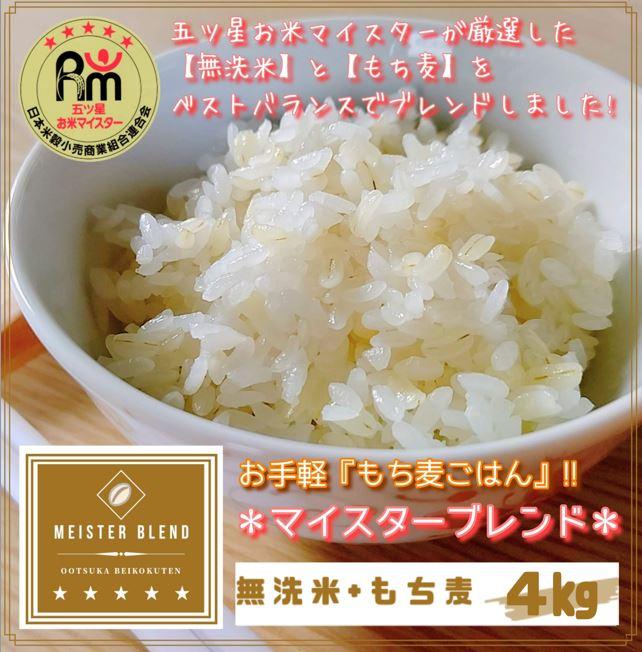 ふるさと納税 無洗米+もち麦 上品 4kg 五つ星お米マイスターブレンド 中古 CI064