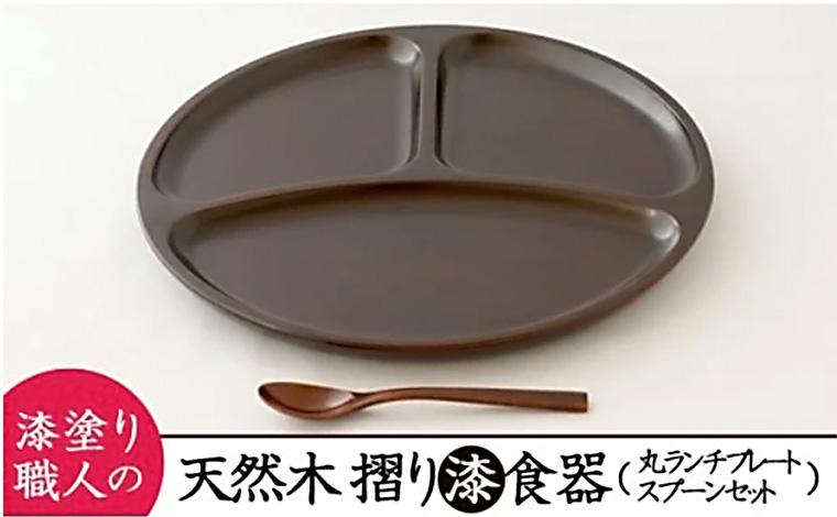 【ふるさと納税】【天然木漆器】丸ランチプレート(小スプーン付)(AO002)