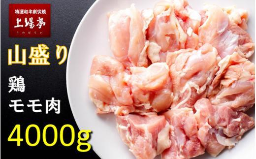【ふるさと納税】山盛り!鶏肉 もも肉