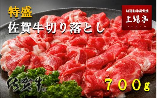 【ふるさと納税】【特盛!】佐賀牛切り落とし 700g