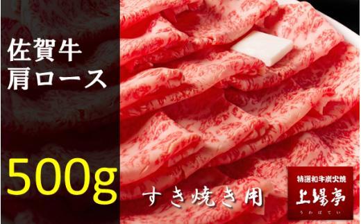 【ふるさと納税】佐賀牛肩ロース すき焼き用