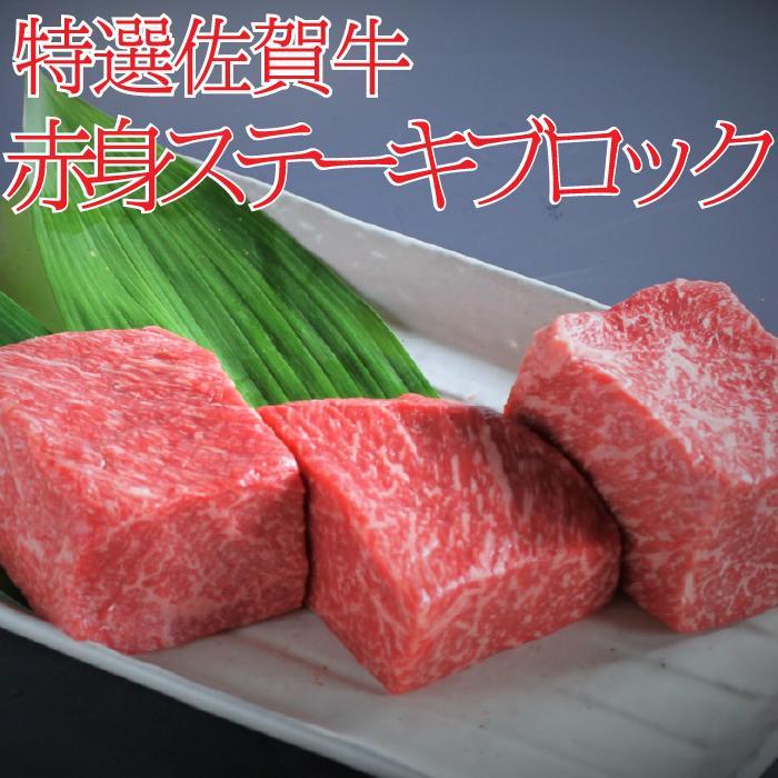 【ふるさと納税】特選佐賀牛 赤身ステーキブロック 約500g