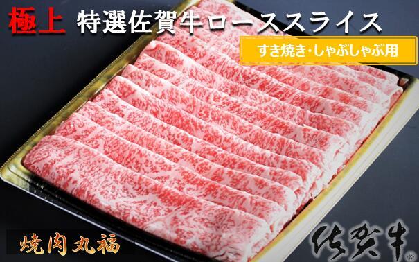 ふるさと納税 在庫一掃 日本全国 送料無料 丸福 500g 特選佐賀牛ローススライス