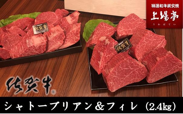 【ふるさと納税】佐賀牛シャトーブリアン&フィレ(約2.4kg)