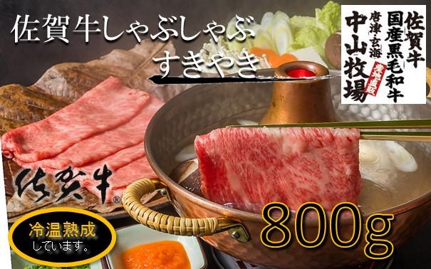 【ふるさと納税】中山牧場 しゃぶしゃぶすき焼き(800グラム)